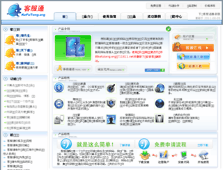 kefutong.org screenshot