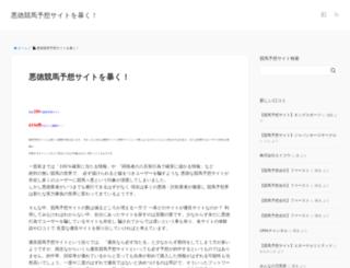 keiba-fraud.com screenshot