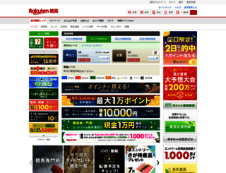keiba.rakuten.co.jp screenshot
