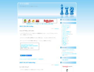 keidiary26.jugem.jp screenshot