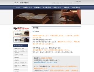 keijihotline.net screenshot