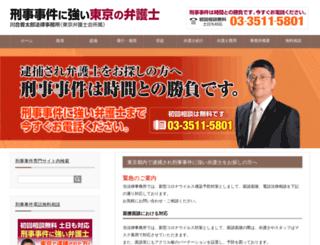 keijijiken-bengoshi.com screenshot