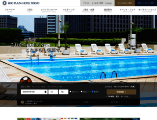 keioplaza.co.jp screenshot