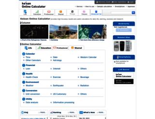 keisan.casio.com screenshot