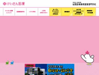 keisen-iryou.com screenshot