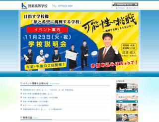 keishin.ed.jp screenshot
