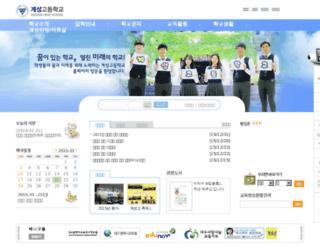 keisung.hs.kr screenshot