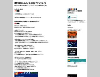 keitai-seo.jugem.jp screenshot