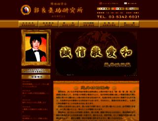 keitankikou.jp screenshot