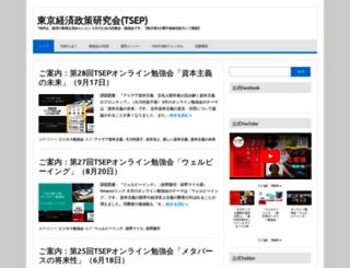 keizaikenkyu.com screenshot