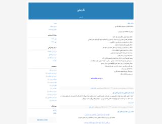 kelasemehr.blogfa.com screenshot