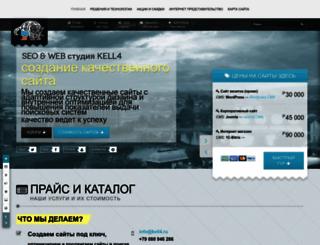 kell4.ru screenshot