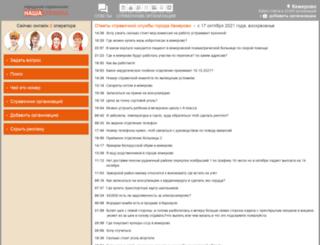 kemerovo.nashaspravka.ru screenshot