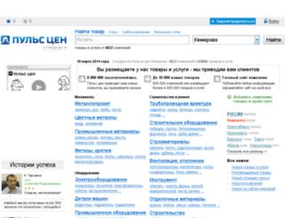 kemerovo.pulscen.ru screenshot
