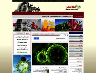 kenanaonline.com screenshot