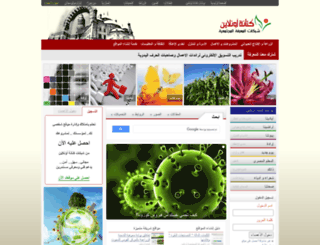 kenanaonline.net screenshot