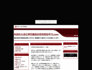 kendo.mu-sashi.com screenshot