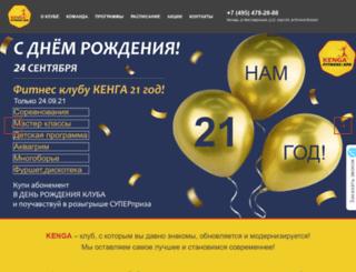 kenga-sport.ru screenshot