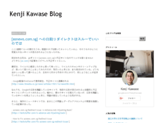 kenjikawase.blogspot.jp screenshot