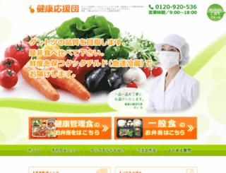 kenko-ouendan.com screenshot