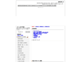 kenko-shindan.net screenshot
