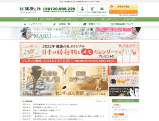 kenkounomori.co.jp screenshot