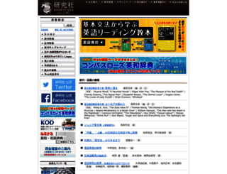 kenkyusha.co.jp screenshot