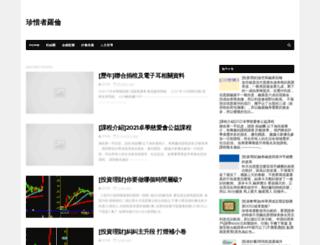 kenpig.blogspot.tw screenshot
