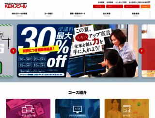 kenschool.jp screenshot