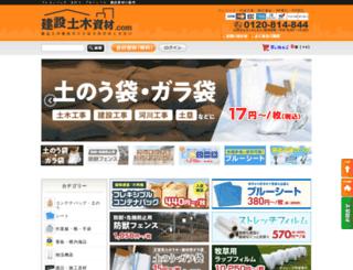 kensetsu-shizai.com screenshot