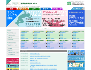 kensetugijutu-k-ct.co.jp screenshot