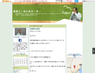 kentikusya.eshizuoka.jp screenshot