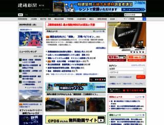 kentsu.co.jp screenshot