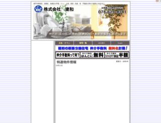 kenwa.jp screenshot