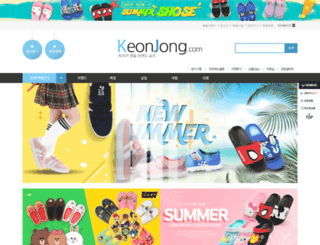 keonjong.com screenshot