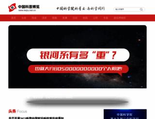 kepu.net.cn screenshot