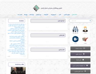 kerman.abadgar.org screenshot