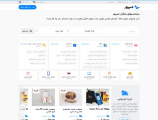 kerman.sheypoor.com screenshot