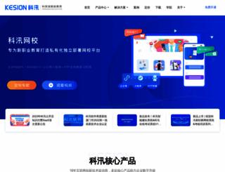 kesion.com screenshot