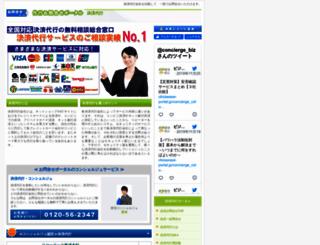 kessai.daikou-otoiawase.jp screenshot