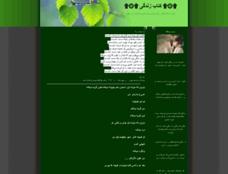 ketab-zendegi.blogfa.com screenshot