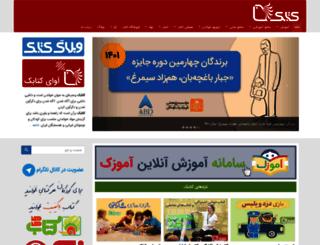 ketabak.org screenshot