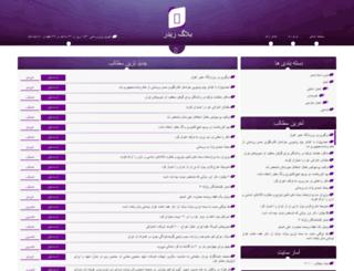 ketabia-blog.blogreader.ir screenshot