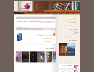 ketabkhani.com screenshot