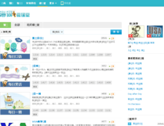 ketang.dict.cn screenshot