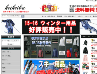 ketkeiba.com screenshot