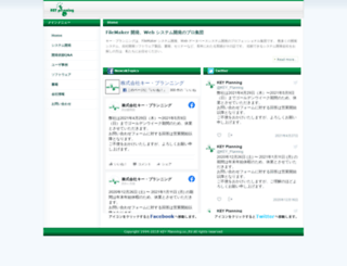 key-planning.co.jp screenshot
