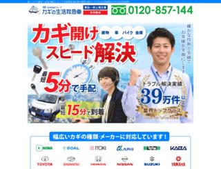 key.jbr.ne.jp screenshot