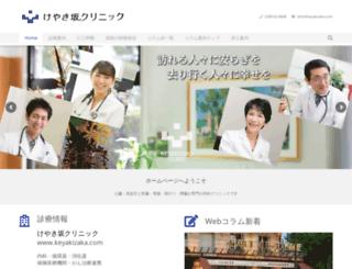 keyakizaka.com screenshot
