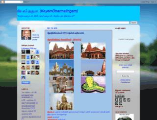 keyemdharmalingam.blogspot.com screenshot
